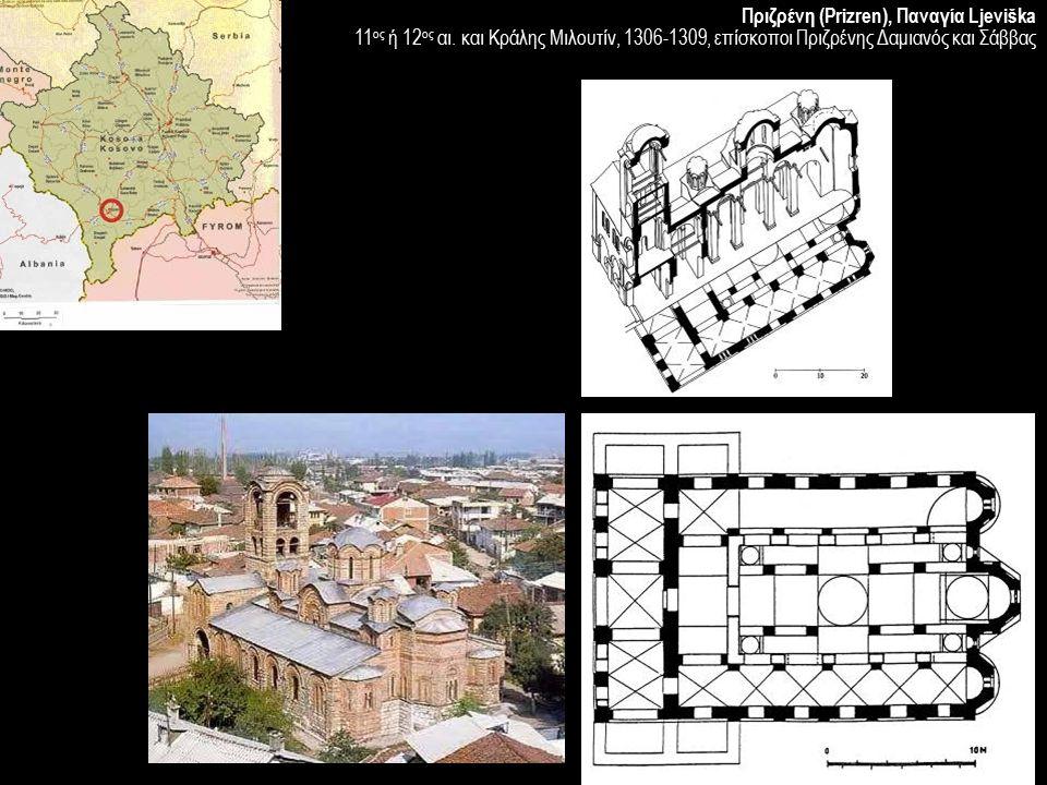 Πριζρένη (Prizren), Παναγία Ljeviška 11 ος ή 12 ος αι. και Κράλης Μιλουτίν, 1306-1309, επίσκοποι Πριζρένης Δαμιανός και Σάββας