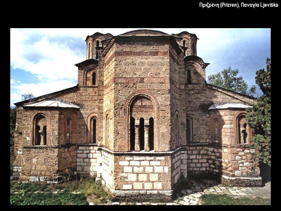 Σύνοψη: ναοδομία του κράτους των Σέρβων την εποχή του κράλη Μιλουτίν