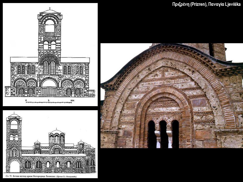 Σύνοψη: ναοδομία του κράτους των Σέρβων την εποχή του πρίγκιπα Λαζάρου και των επιγόνων του («σχολή του Μοράβα»)