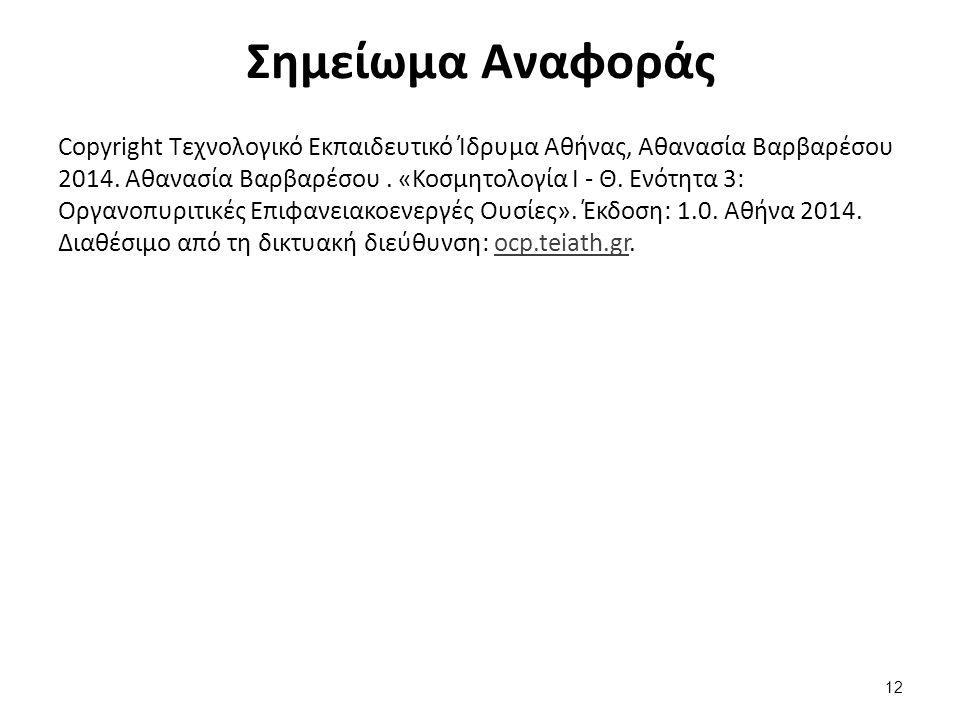 Σημείωμα Αναφοράς Copyright Τεχνολογικό Εκπαιδευτικό Ίδρυμα Αθήνας, Αθανασία Βαρβαρέσου 2014. Αθανασία Βαρβαρέσου. «Κοσμητολογία Ι - Θ. Ενότητα 3: Οργ