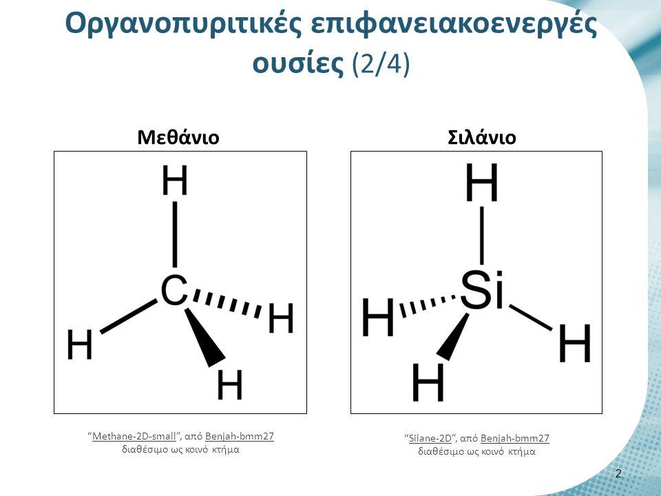 """Οργανοπυριτικές επιφανειακοενεργές ουσίες (2/4) 2 """"Methane-2D-small"""", από Benjah-bmm27 διαθέσιμο ως κοινό κτήμαMethane-2D-smallBenjah-bmm27 """"Silane-2D"""