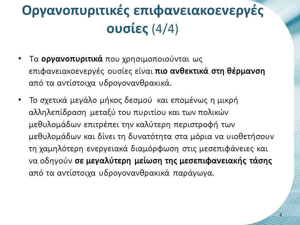 Οργανοπυριτικές επιφανειακοενεργές ουσίες (4/4) Τα οργανοπυριτικά που χρησιμοποιούνται ως επιφανειακοενεργές ουσίες είναι πιο ανθεκτικά στη θέρμανση α