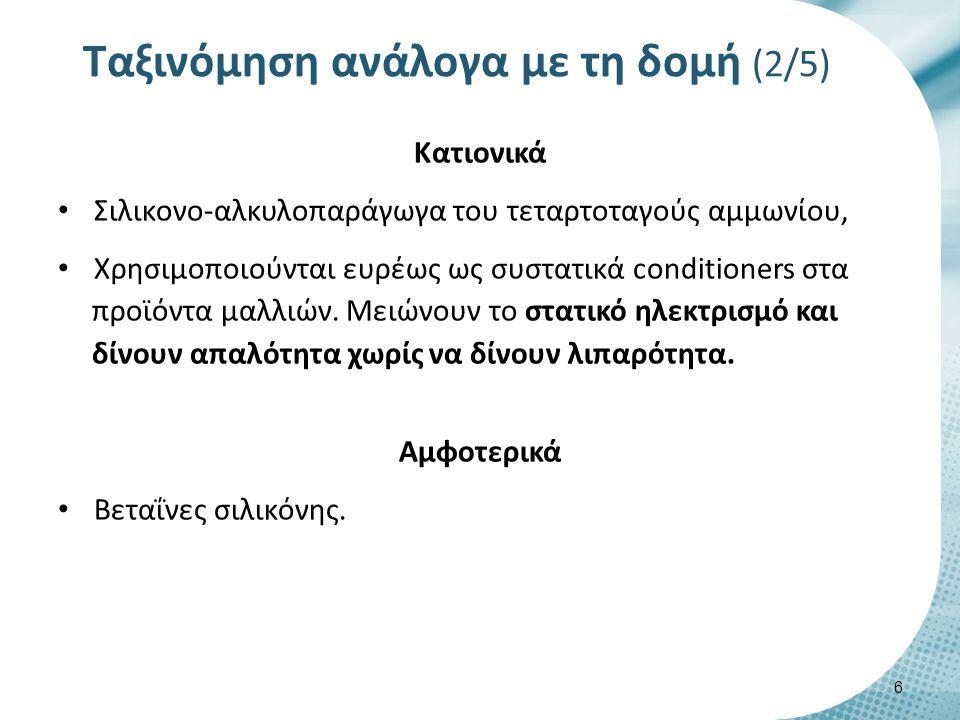 Ταξινόμηση ανάλογα με τη δομή (2/5) Κατιονικά Σιλικονο-αλκυλοπαράγωγα του τεταρτοταγούς αμμωνίου, Χρησιμοποιούνται ευρέως ως συστατικά conditioners στ