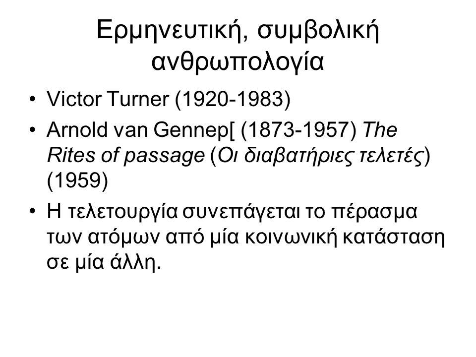 Ερμηνευτική, συμβολική ανθρωπολογία Victor Turner (1920-1983) Arnold van Gennep[ (1873-1957) The Rites of passage (Οι διαβατήριες τελετές) (1959) Η τε