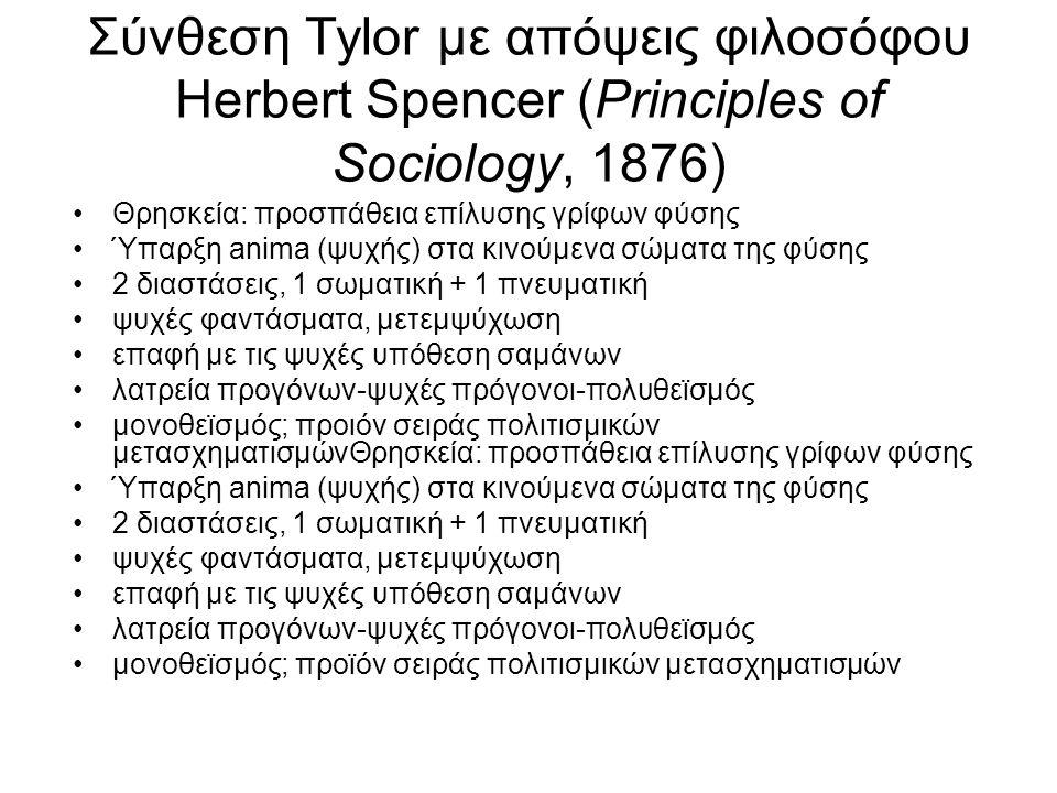 Σύνθεση Tylor με απόψεις φιλοσόφου Herbert Spencer (Principles of Sociology, 1876) Θρησκεία: προσπάθεια επίλυσης γρίφων φύσης Ύπαρξη anima (ψυχής) στα