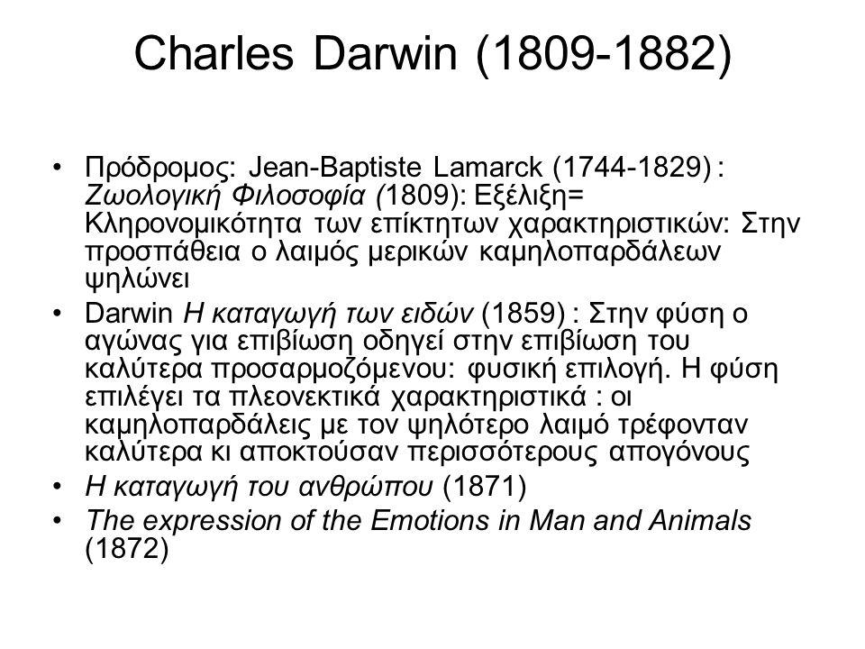 Charles Darwin (1809-1882) Πρόδρομος: Jean-Baptiste Lamarck (1744-1829) : Ζωολογική Φιλοσοφία (1809): Εξέλιξη= Κληρονομικότητα των επίκτητων χαρακτηρι