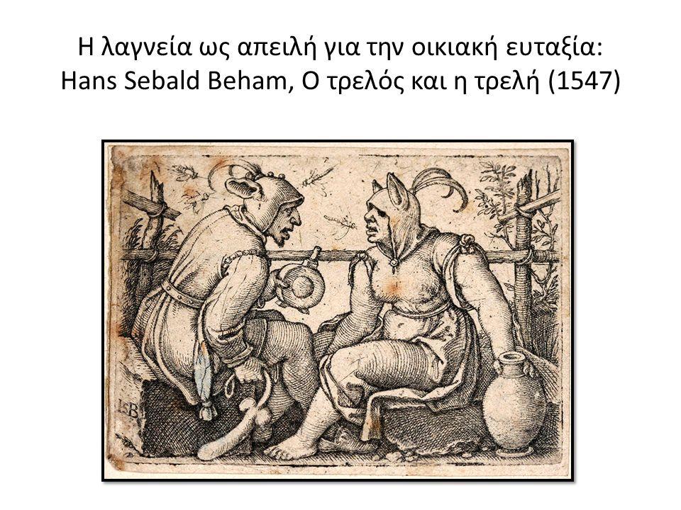 Η λαγνεία ως απειλή για την οικιακή ευταξία: Hans Sebald Beham, Ο τρελός και η τρελή (1547)