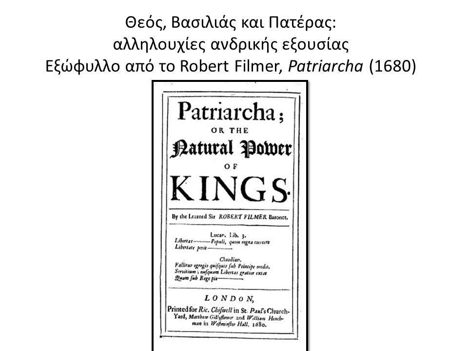 Θεός, Βασιλιάς και Πατέρας: αλληλουχίες ανδρικής εξουσίας Εξώφυλλο από το Robert Filmer, Patriarcha (1680)