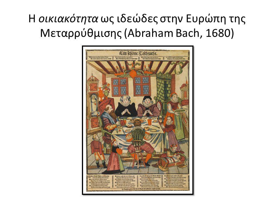 Η οικιακότητα ως ιδεώδες στην Ευρώπη της Μεταρρύθμισης (Abraham Bach, 1680)