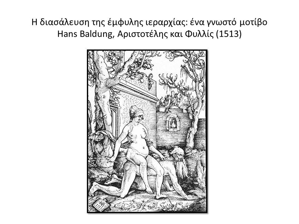 Η διασάλευση της έμφυλης ιεραρχίας: ένα γνωστό μοτίβο Hans Baldung, Αριστοτέλης και Φυλλίς (1513)