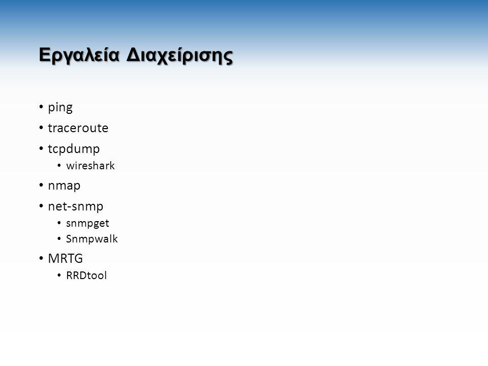 Εργαλεία Διαχείρισης ping traceroute tcpdump wireshark nmap net-snmp snmpget Snmpwalk MRTG RRDtool