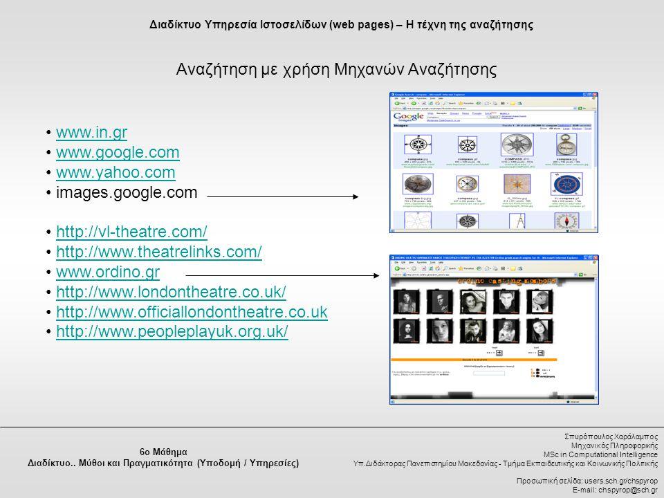 Σπυρόπουλος Χαράλαμπος Μηχανικός Πληροφορικής MSc in Computational Intelligence Υπ.Διδάκτορας Πανεπιστημίου Μακεδονίας - Τμήμα Εκπαιδευτικής και Κοινωνικής Πολιτικής Προσωπική σελίδα: users.sch.gr/chspyrop E-mail: chspyrop@sch.gr 6ο Μάθημα Διαδίκτυο..