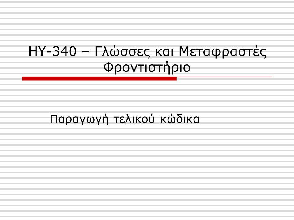ΗΥ-340 – Γλώσσες και Μεταφραστές Φροντιστήριο Παραγωγή τελικού κώδικα