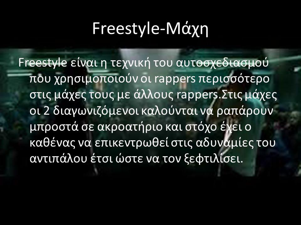 Freestyle-Μάχη Freestyle είναι η τεχνική του αυτοσχεδιασμού που χρησιμοποιούν οι rappers περισσότερο στις μάχες τους με άλλους rappers.Στις μάχες οι 2