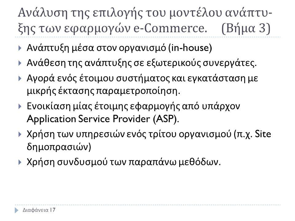 Ανάλυση της επιλογής του μοντέλου ανάπτυ - ξης των εφαρμογών e-Commerce. ( Βήμα 3)  Ανάπτυξη μέσα στον οργανισμό (in-house)  Ανάθεση της ανάπτυξης σ