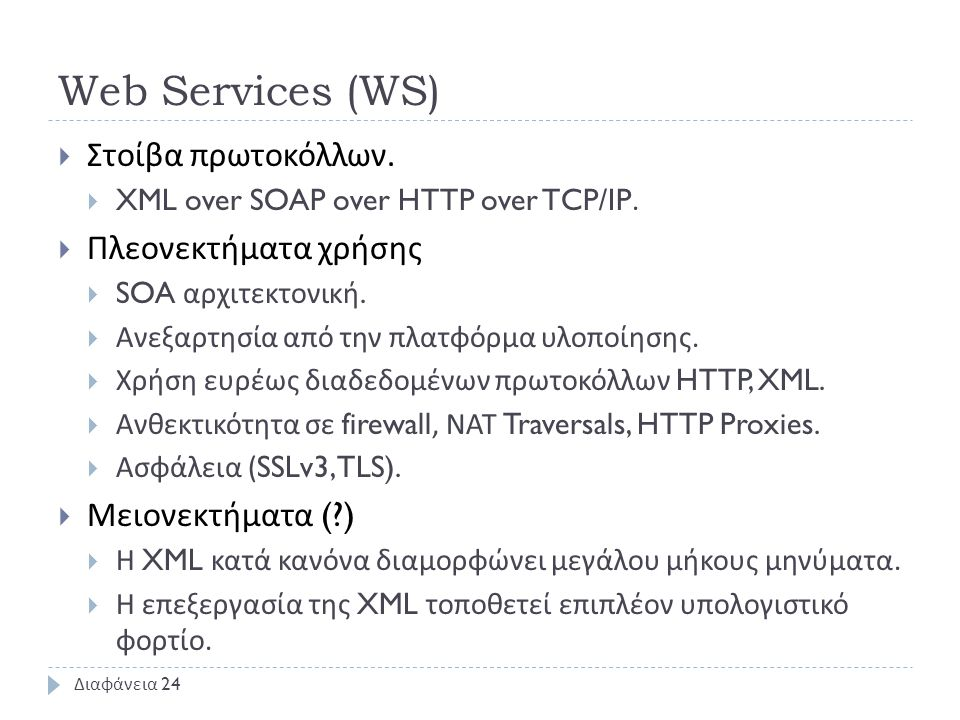 Web Services (WS)  Στοίβα πρωτοκόλλων.  XML over SOAP over HTTP over TCP/IP.