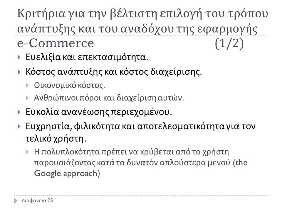 Κριτήρια για την βέλτιστη επιλογή του τρόπου ανάπτυξης και του αναδόχου της εφαρμογής e-Commerce (1/2)  Ευελιξία και επεκτασιμότητα.  Κόστος ανάπτυξ