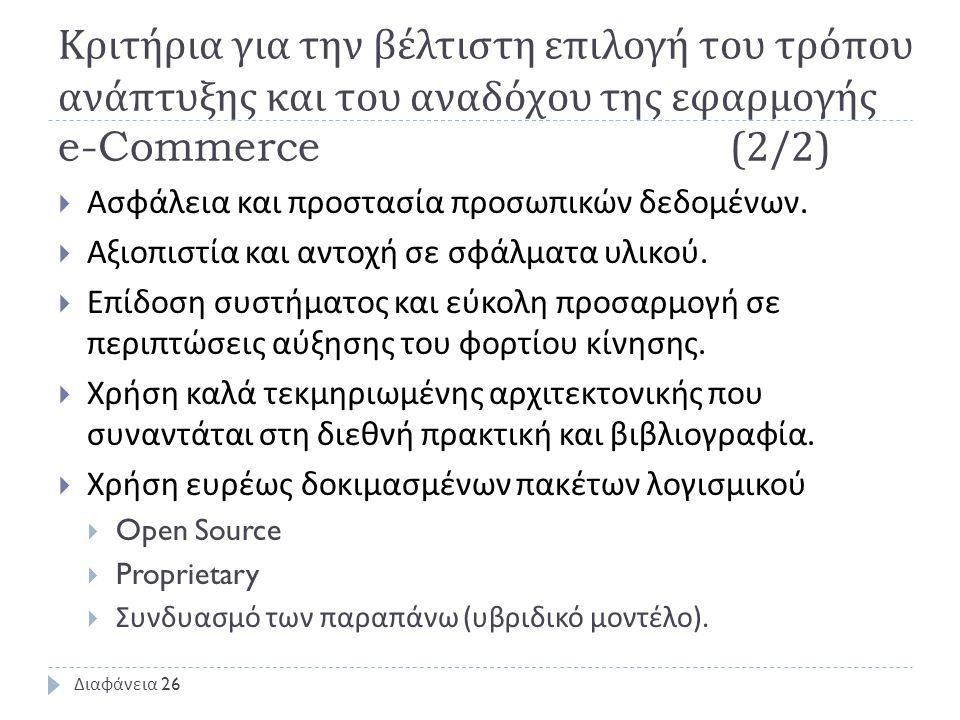 Κριτήρια για την βέλτιστη επιλογή του τρόπου ανάπτυξης και του αναδόχου της εφαρμογής e-Commerce (2/2)  Ασφάλεια και προστασία προσωπικών δεδομένων.