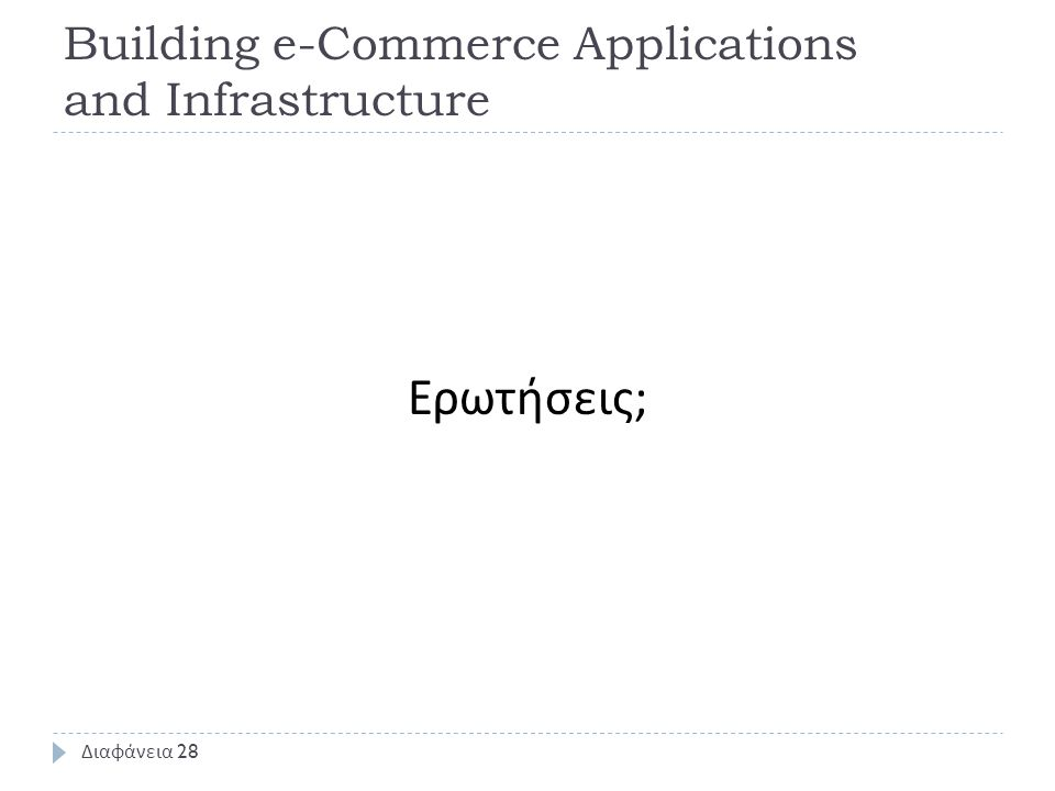 Building e-Commerce Applications and Infrastructure Ερωτήσεις ; Διαφάνεια 28