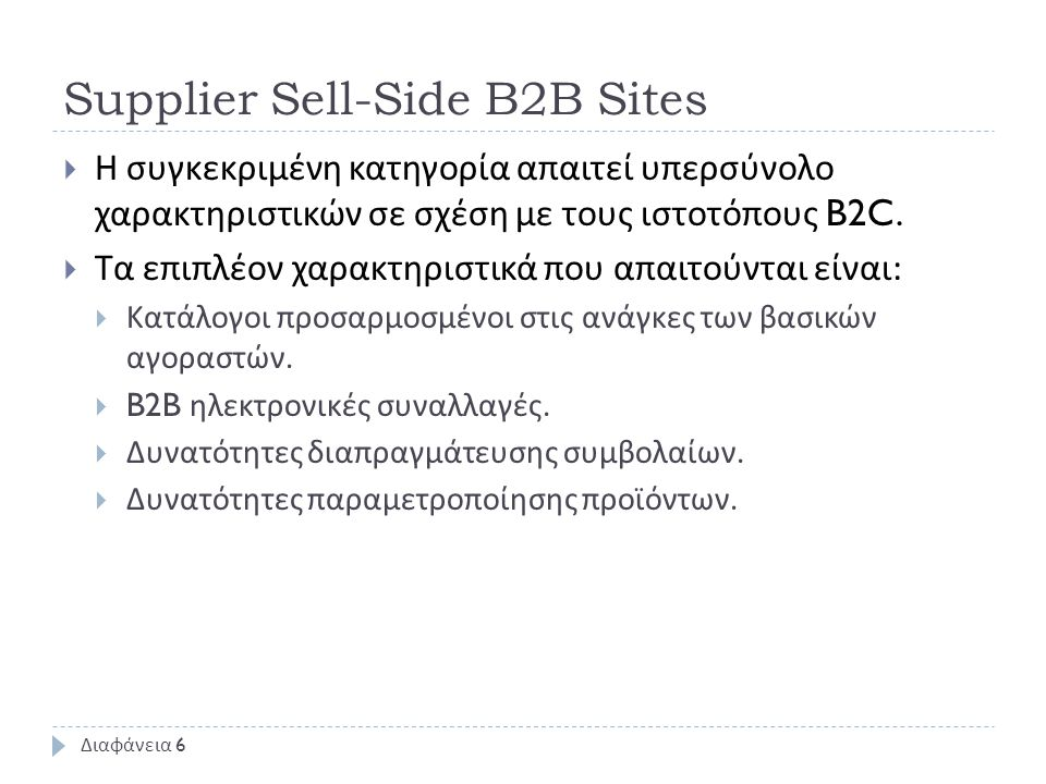 Supplier Sell-Side B2B Sites  Η συγκεκριμένη κατηγορία απαιτεί υπερσύνολο χαρακτηριστικών σε σχέση με τους ιστοτόπους B2C.  Τα επιπλέον χαρακτηριστι