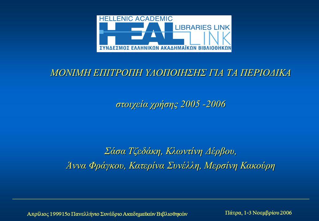 Συγκριτικά στοιχεία 2003 -2006