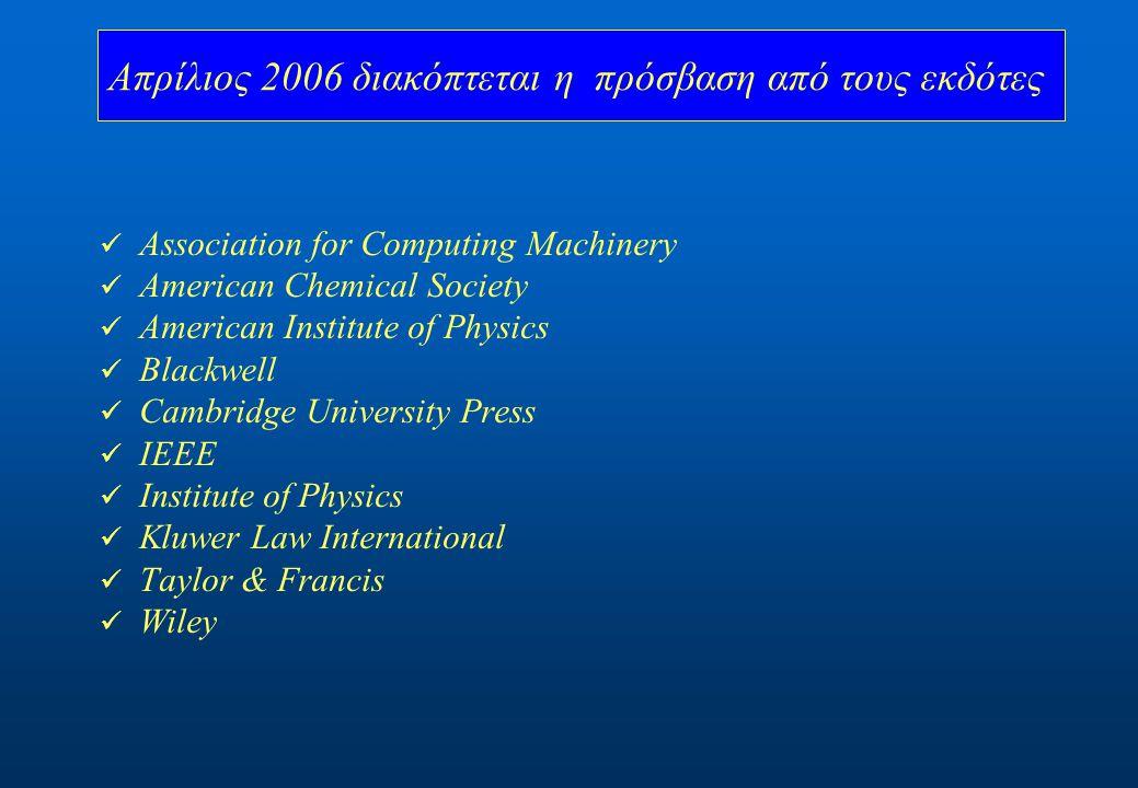 εκδότης χρήση τίτλων 2005 (ποσοστό επί των διαθέσιμων ηλεκτρονικών τίτλων) χρήση τίτλων 2006 (ποσοστό επί των διαθέσιμων ηλεκτρονικών τίτλων ACS 100 % Blackwell 95,1 % 100 % CUP 91 % 81,10 % Elsevier 87,8 % 97,7 % OUP 93,7 % 98,4 %98,4 %98,4 %98,4 % LWW (Ovid ) 100 % SpringerLink 76,5 % 94,12 % Wiley 87,8 % 75,4 % 2005 - 2006 χρήση τίτλων