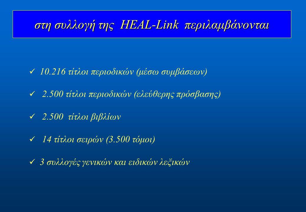 10.216 τίτλοι περιοδικών (μέσω συμβάσεων) 2.500 τίτλοι περιοδικών (ελεύθερης πρόσβασης) 2.500 τίτλοι βιβλίων 14 τίτλοι σειρών (3.500 τόμοι) 3 συλλογές γενικών και ειδικών λεξικών στη συλλογή της HEAL-Link περιλαμβάνονται