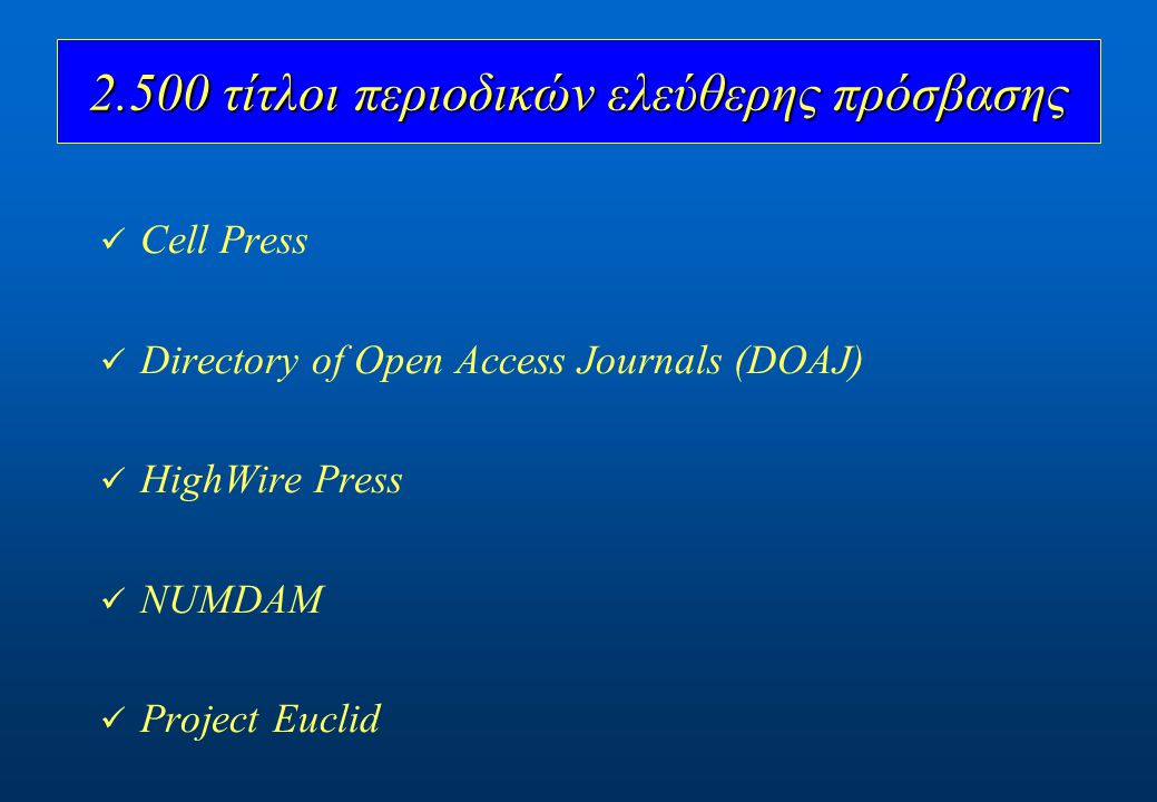 Cell Press Directory of Open Access Journals (DOAJ) HighWire Press NUMDAM Project Euclid 2.500 τίτλοι περιοδικών ελεύθερης πρόσβασης