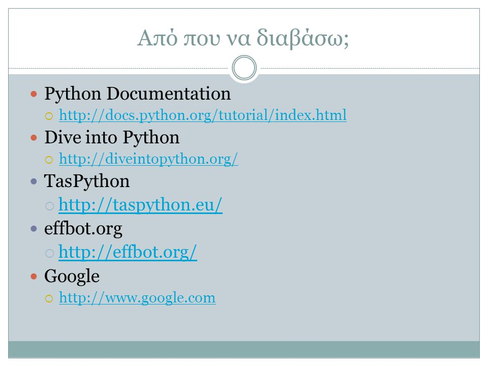 Από που να διαβάσω; Python Documentation  http://docs.python.org/tutorial/index.html http://docs.python.org/tutorial/index.html Dive into Python  ht