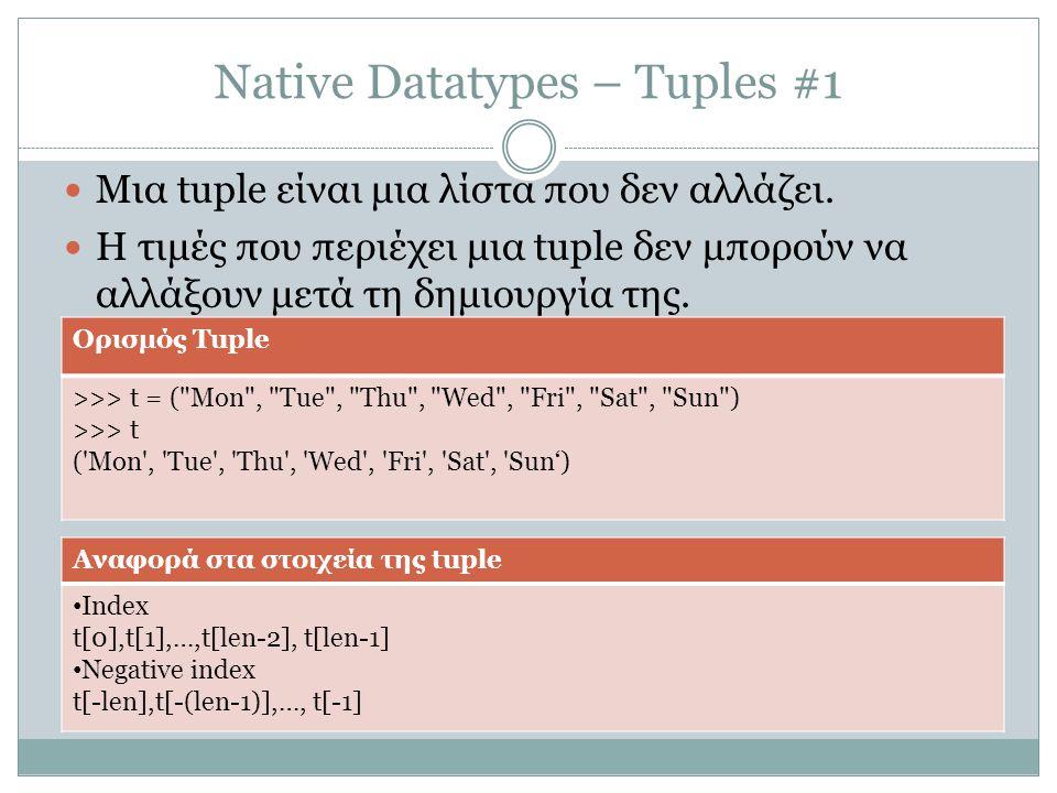 Native Datatypes – Tuples #1 Μια tuple είναι μια λίστα που δεν αλλάζει.
