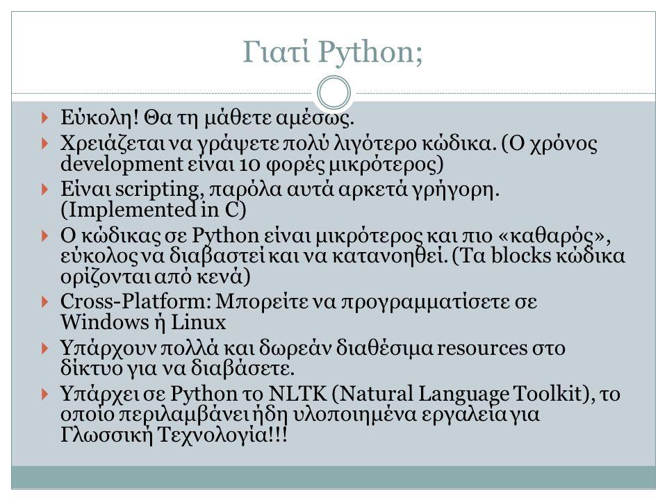 Γιατί Python;  Εύκολη. Θα τη μάθετε αμέσως.  Χρειάζεται να γράψετε πολύ λιγότερο κώδικα.