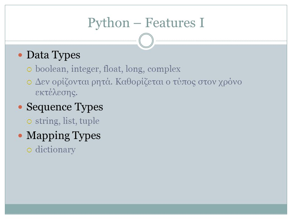 Python – Features I Data Types  boolean, integer, float, long, complex  Δεν ορίζονται ρητά.