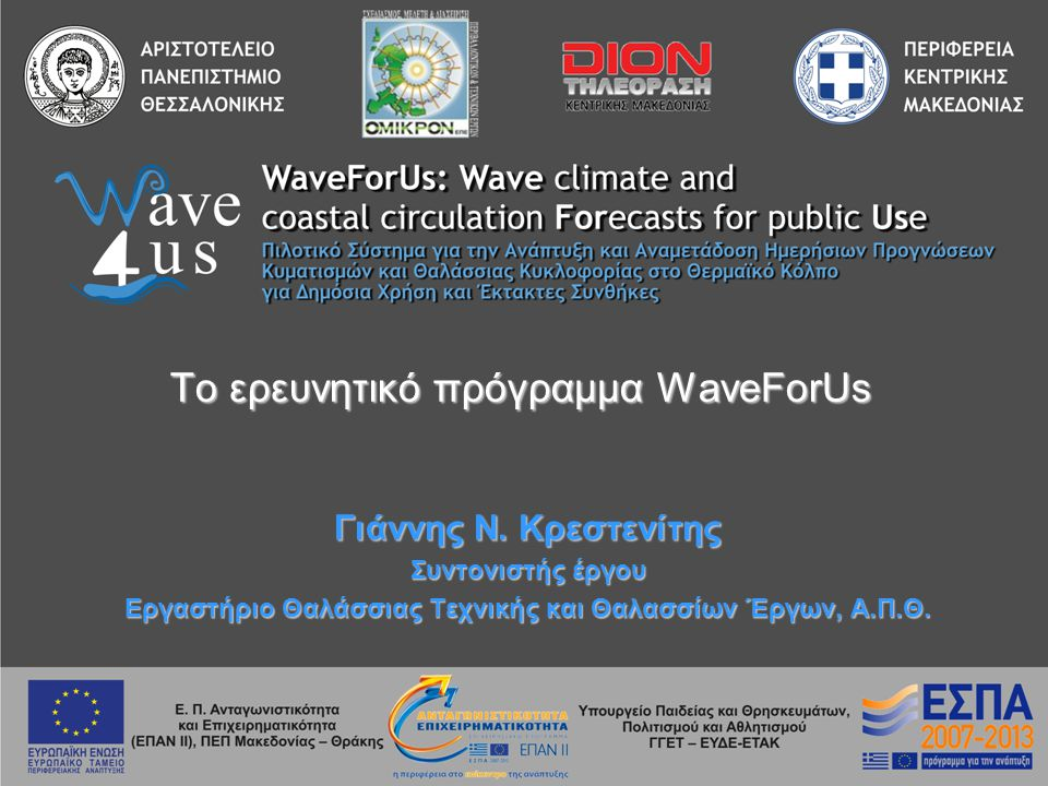 Στόχοι του Προγράμματος  Η ανάπτυξη συστήματος για την πρόγνωση κύματος, θαλάσσιας κυκλοφορίας και παλιρροιών λόγω καταιγίδων στην περιοχή του Θερμαϊκού κόλπου.