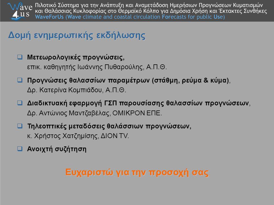 Δομή ενημερωτικής εκδήλωσης  Μετεωρολογικές προγνώσεις, επικ. καθηγητής Ιωάννης Πυθαρούλης, Α.Π.Θ.  Προγνώσεις θαλασσίων παραμέτρων (στάθμη, ρεύμα &