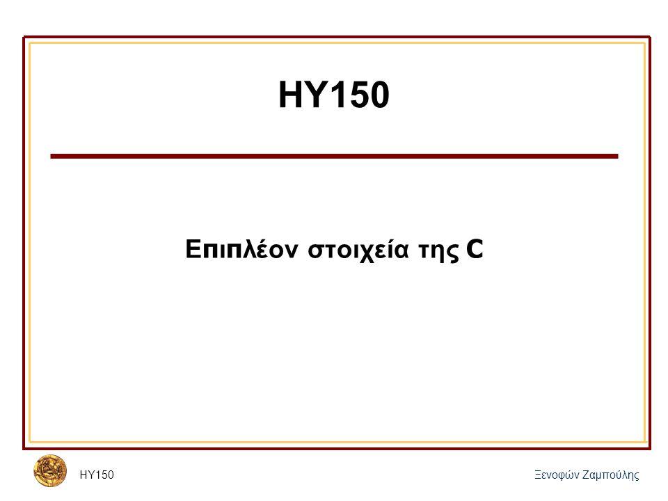 HY150Ξενοφών Ζαμπούλης HY150 Ε π ι π λέον στοιχεία της C
