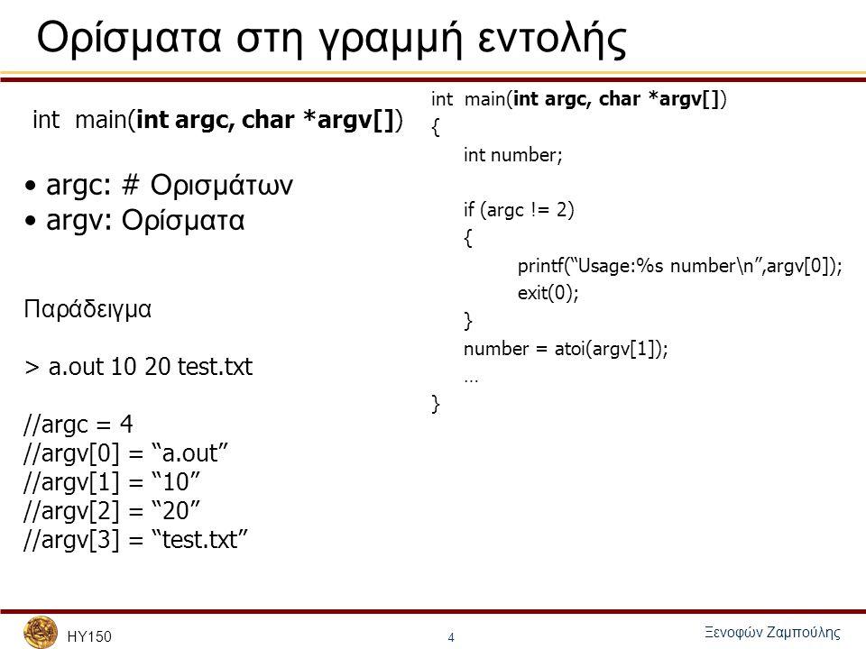 "HY150 Ξενοφών Ζαμπούλης 4 Ορίσματα στη γραμμή εντολής int main(int argc, char *argv[]) { int number; if (argc != 2) { printf(""Usage:%s number\n"",argv["