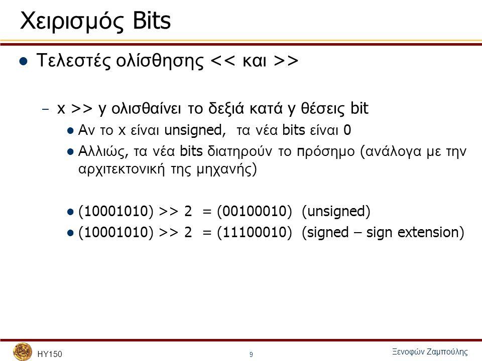 HY150 Ξενοφών Ζαμπούλης 9 Χειρισμός Bits Τελεστές ολίσθησης > – x >> y ολισθαίνει το δεξιά κατά y θέσεις bit Αν το x είναι unsigned, τα νέα bits είναι