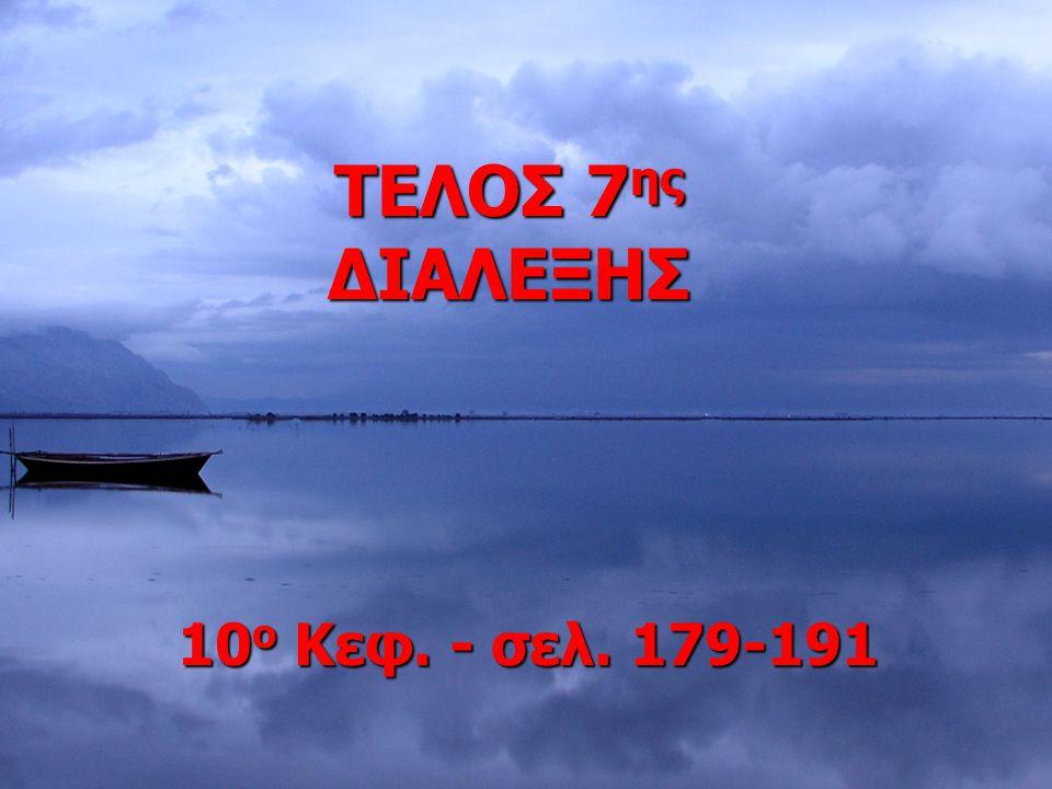 Dr. ΜΙCHΜΙΖΟΣ, UTh-Edu24 ΤΕΛΟΣ 7 ης ΔΙΑΛΕΞΗΣ 10 ο Κεφ. - σελ. 179-191