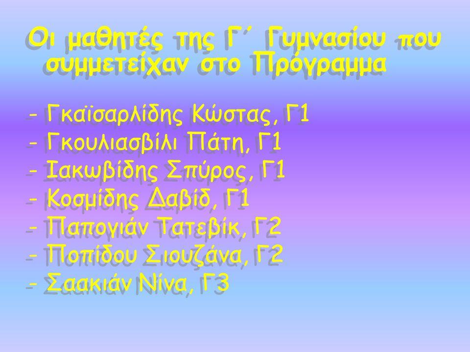 Ευχαριστούμε -Την εφημερίδα «ΜΑΚΕΔΟΝΙΑ», -το ραδιοφωνικό σταθμό FM 103,3, -τους καθηγητές από τις σχολές ΤΕΕ του ΟΑΕΔ Ωραιοκάστρου και των ΤΕΕ «Ευκλείδης», -τους καθηγητές του ΙΕΚ Κουφαλίων, -τους χορευτές Γιάννη Μαργαρώνη και Νάντια Κουτζιαμπάση, -τη ζωγράφο Μαρία Λέτσιου, -τη φιλόλογο κ.