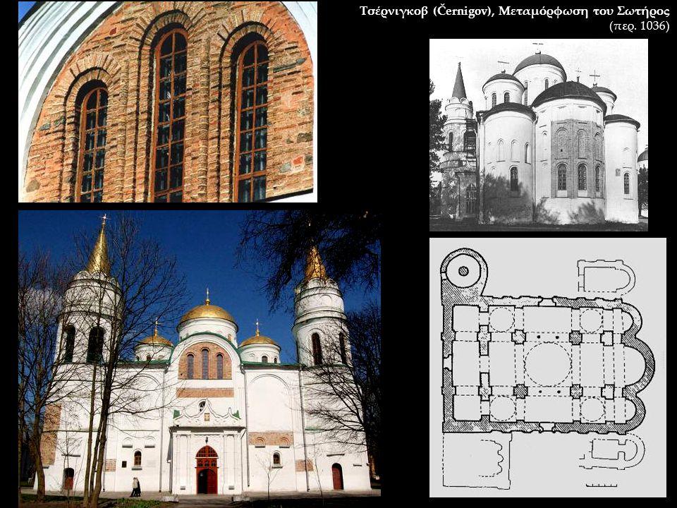 Τσέρνιγκοβ (Černigov), Μεταμόρφωση του Σωτήρος (περ. 1036)