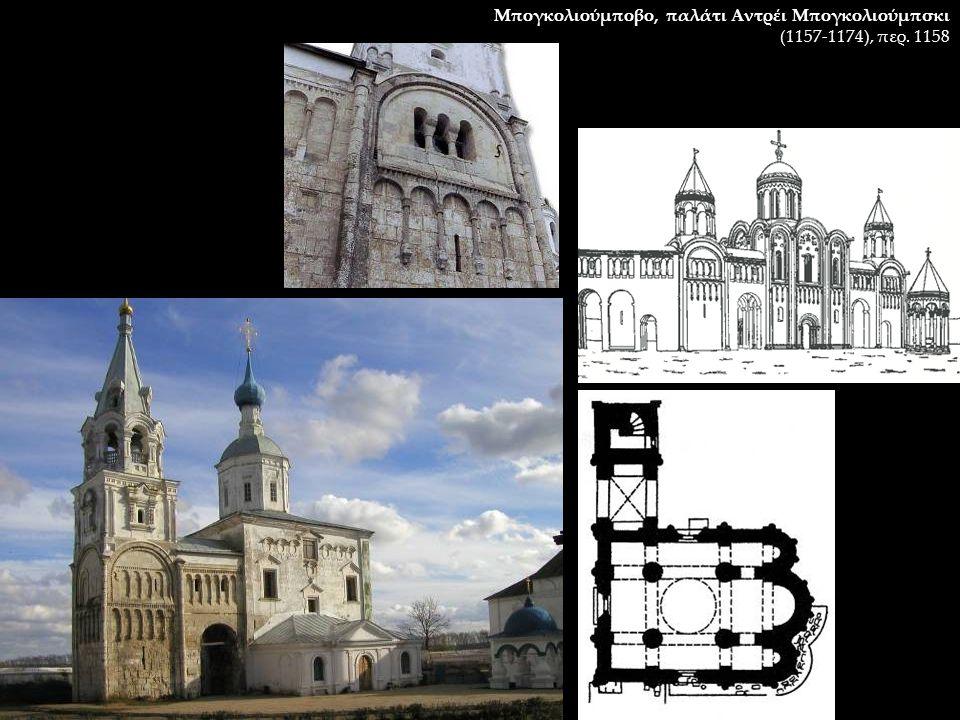 Μπογκολιούμποβο, παλάτι Αντρέι Μπογκολιούμπσκι (1157-1174), περ. 1158
