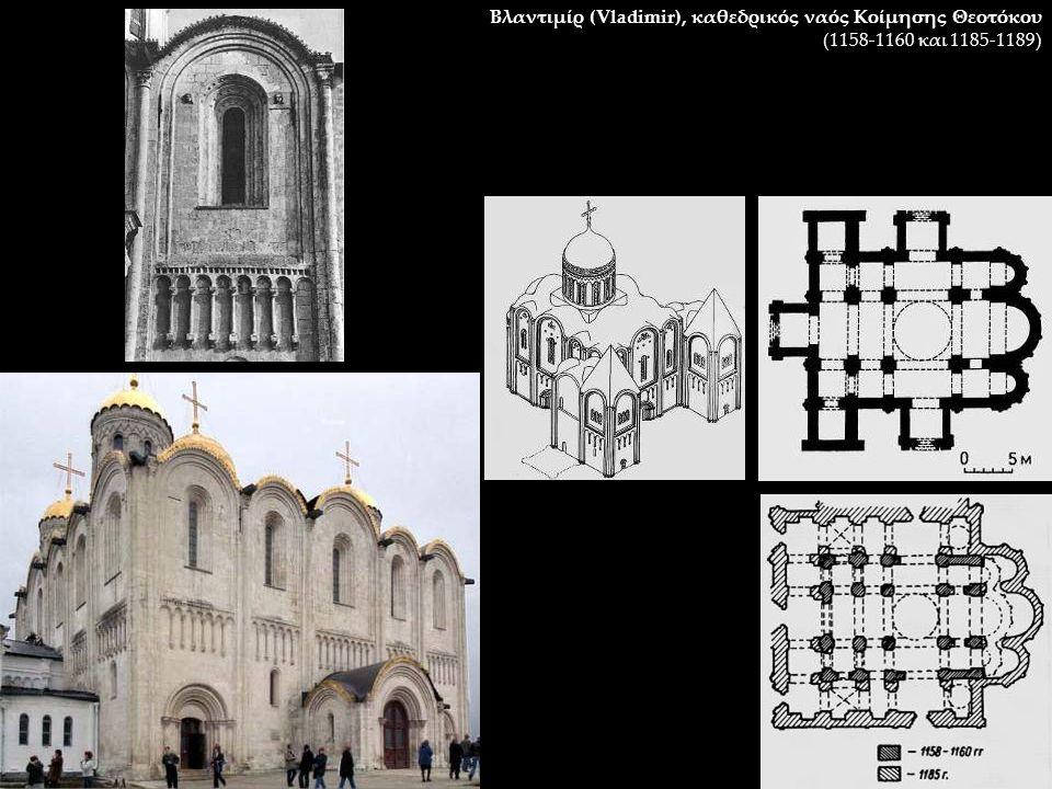 Βλαντιμίρ (Vladimir), καθεδρικός ναός Κοίμησης Θεοτόκου (1158-1160 και 1185-1189)
