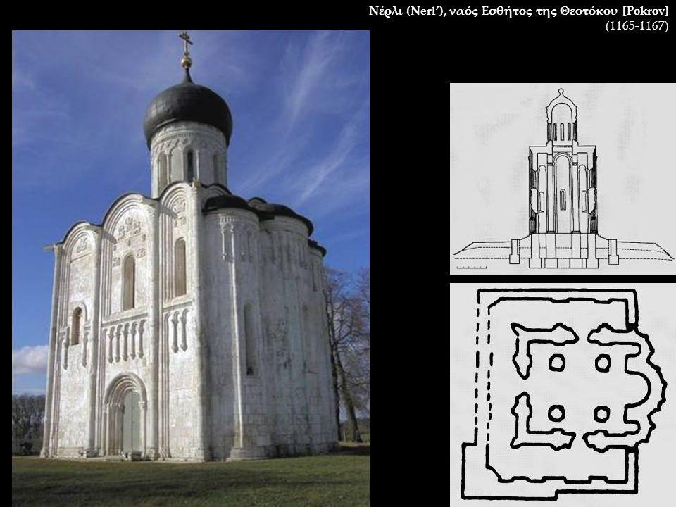 Νέρλι (Nerl'), ναός Εσθήτος της Θεοτόκου [Pokrov] (1165-1167)