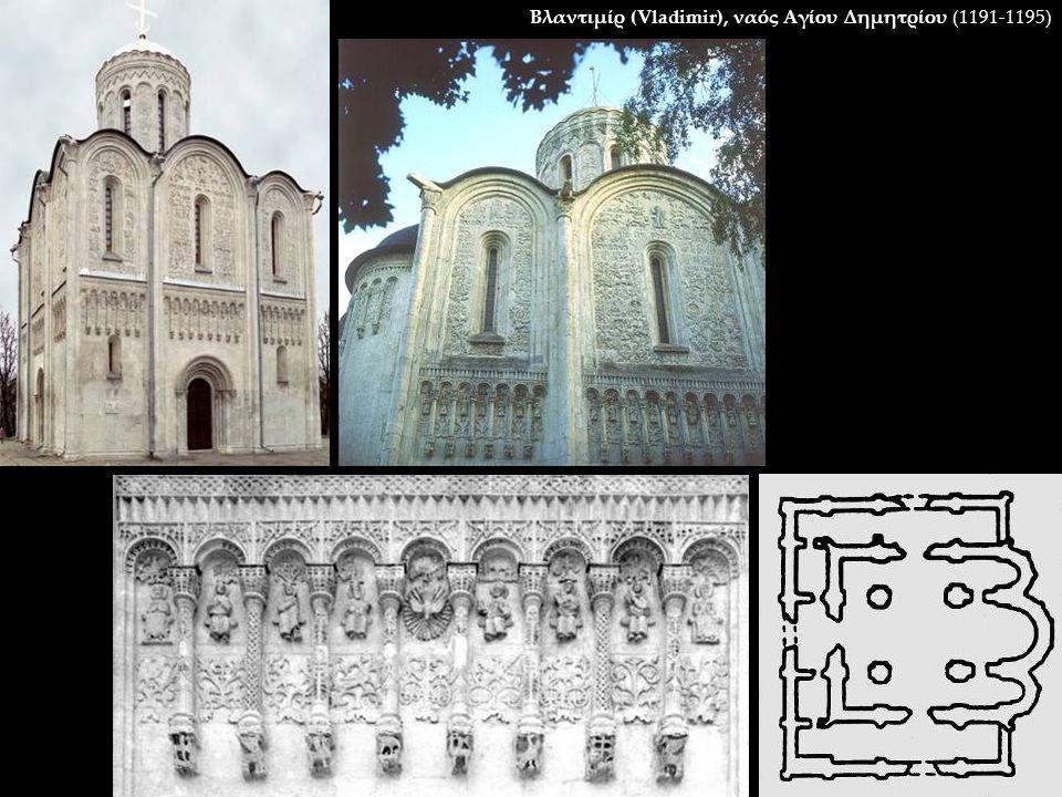 Βλαντιμίρ (Vladimir), ναός Αγίου Δημητρίου (1191-1195)