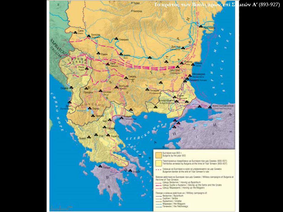 Το κράτος των Βουλγάρων επί Συμεών Α' (893-927)