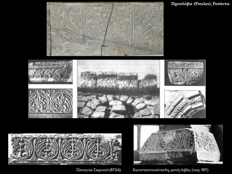 Πρεσλάβα (Preslav), Ροτόντα Παναγία Σκριπού (873/4)Κωνσταντινούπολη, μονή Λιβός (περ. 907)
