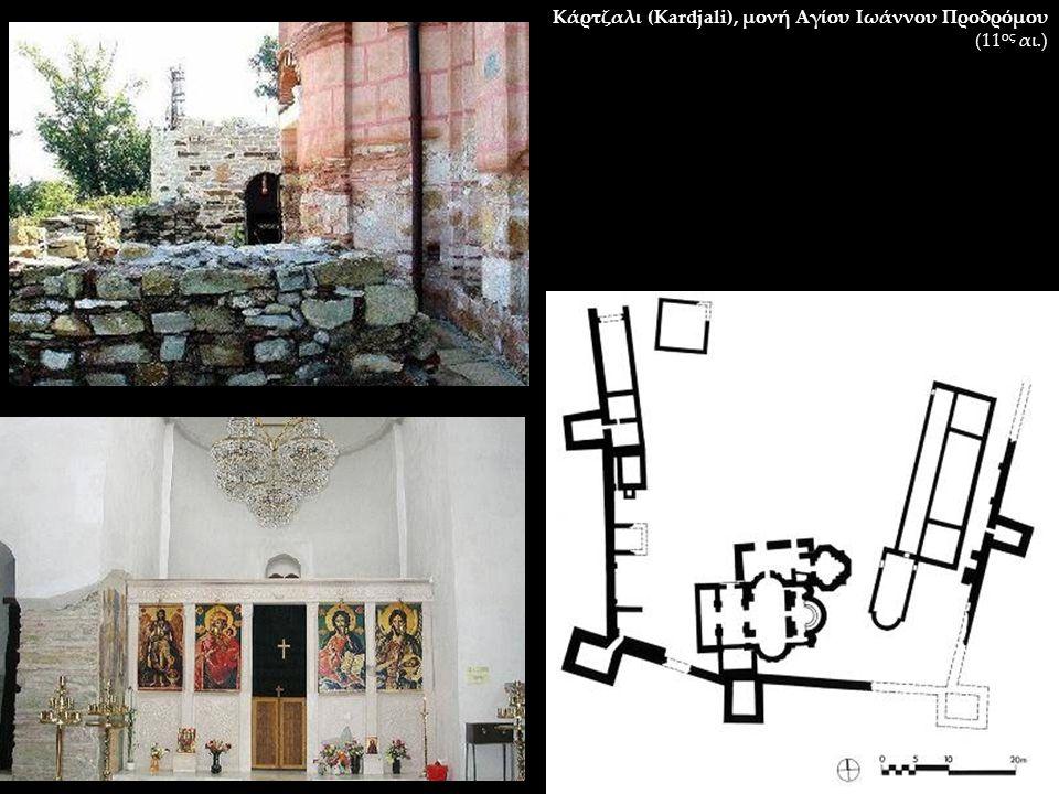 Κάρτζαλι (Kardjali), μονή Αγίου Ιωάννου Προδρόμου (11 ος αι.)