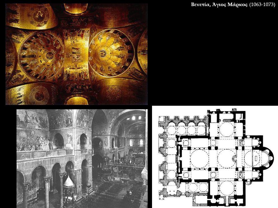 Βενετία, Άγιος Μάρκος (1063-1073)
