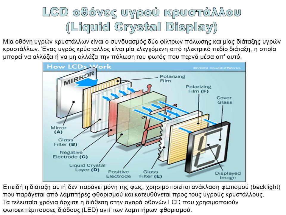 Επειδή η διάταξη αυτή δεν παράγει μόνη της φως, χρησιμοποιείται ανάκλαση φωτισμού (backlight) που παράγεται από λαμπτήρες φθορισμού και κατευθύνεται π