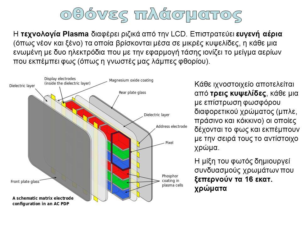 Κάθε ιχνοστοιχείο αποτελείται από τρεις κυψελίδες, κάθε μια με επίστρωση φωσφόρου διαφορετικού χρώματος (μπλε, πράσινο και κόκκινο) οι οποίες δέχονται